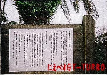 権現山にえべすGT-TURBO7