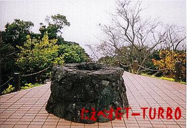 権現山にえべすGT-TURBO9