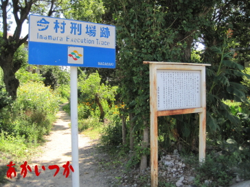 今村処刑場跡