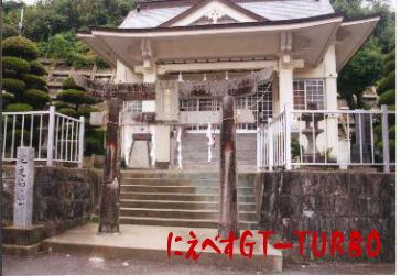 神ノ島公園にえべすGT-TURBO1