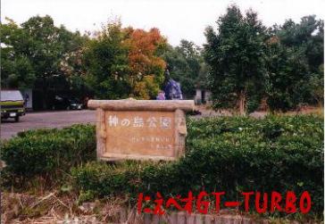 神ノ島公園にえべすGT-TURBO4