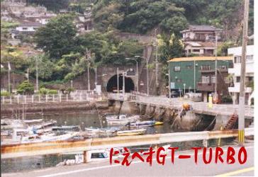 木鉢トンネルにえべすGT-TURBO1