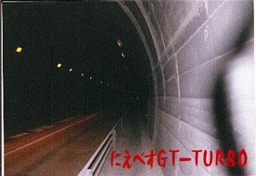 木鉢トンネルにえべすGT-TURBO2