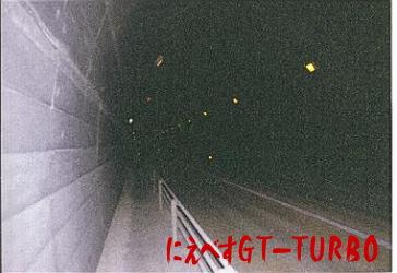 木鉢トンネルにえべすGT-TURBO3