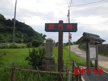 尼瀬獄門跡2