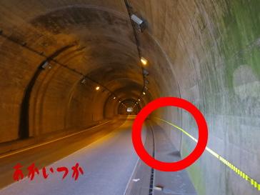 人面トンネル7