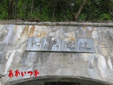 七滝隧道2
