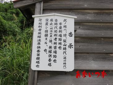 佐渡処刑場跡10