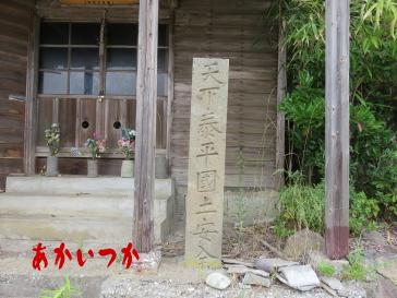 佐渡処刑場跡3
