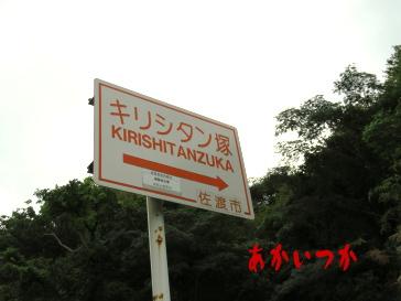 心霊峠(キリシタン塚)