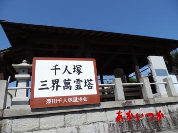 千人塚 三界萬霊塔4