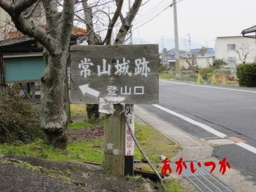 常山城跡1