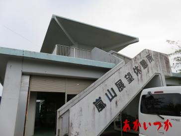 嵐山展望台2
