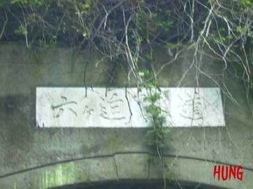 六ヶ迫トンネルHUNG3