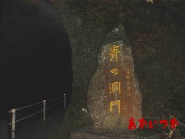 青の洞門2
