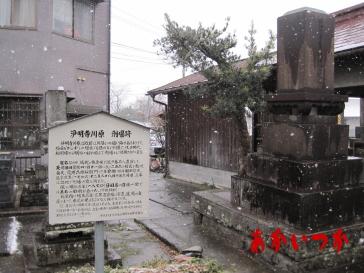 浄明寺川原処刑場跡1