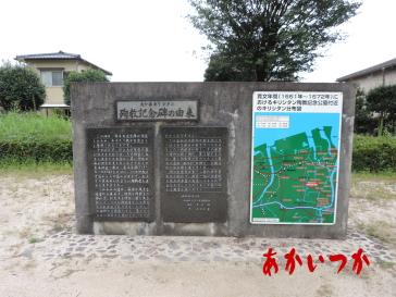 キリシタン殉教記念公園3