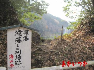 岡藩滝落としの刑場跡