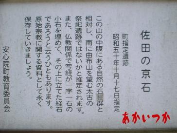 佐田の京石3