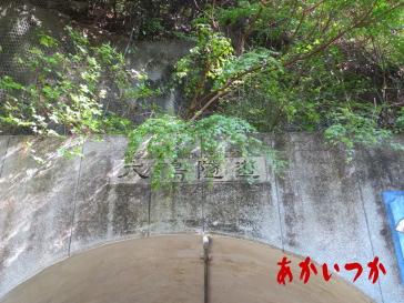 犬鳴トンネル大阪3