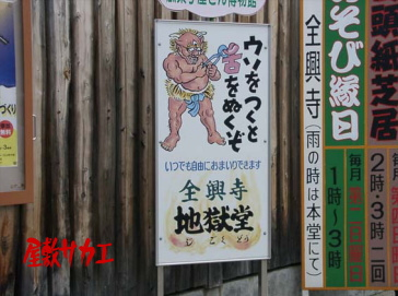 全興寺・地獄堂2