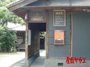 全興寺・地獄堂3