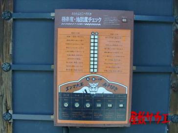 全興寺・地獄堂4