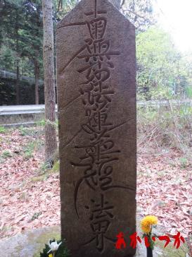 妙見山仕置場6