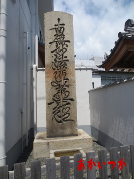 野江処刑場跡3