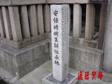 葛葉稲荷神社・安倍晴明神社逸匠冥帝5