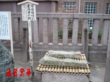 葛葉稲荷神社・安倍晴明神社逸匠冥帝6