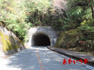 滝畑ダム(トンネル)