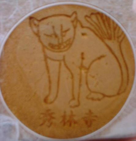 化け猫塚6