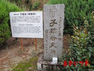 不動山キリシタン史跡11