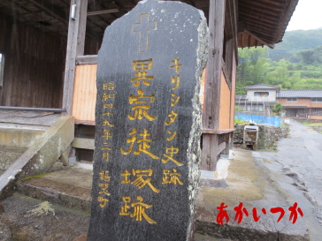 不動山キリシタン史跡7
