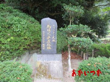 不動山キリシタン史跡9