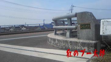 福所江橋1
