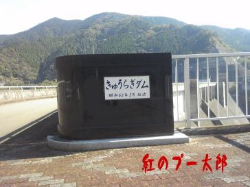 厳木ダム2