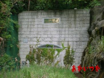 旧馬神トンネル