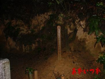 無縁墓地4
