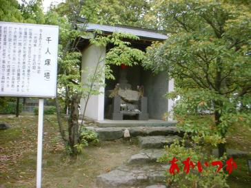 森林公園(千人塚)嘉瀬処刑場2