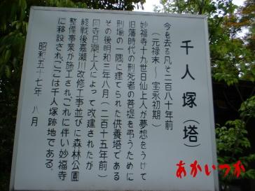 森林公園(千人塚)嘉瀬処刑場3