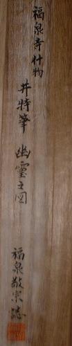 幽霊の掛け軸 福泉寺5
