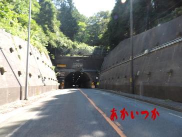 赤名トンネル1
