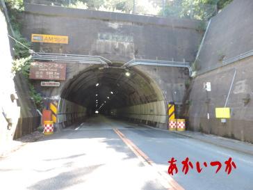 赤名トンネル2