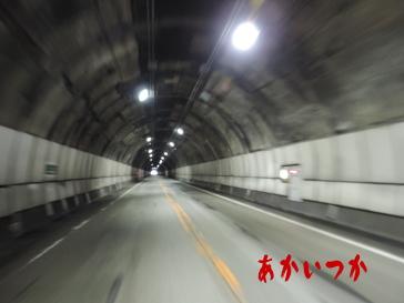 赤名トンネル3