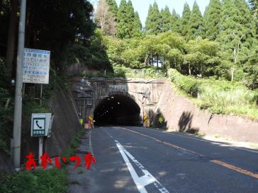 赤名トンネル4