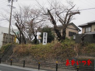 遠州鈴ヶ森(三本松)処刑場跡
