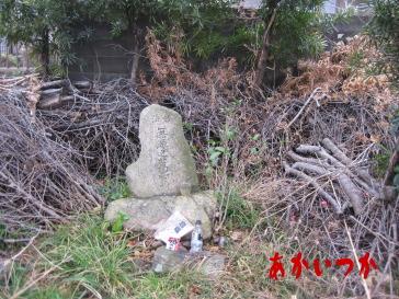 遠州鈴ヶ森(三本松)処刑場跡2