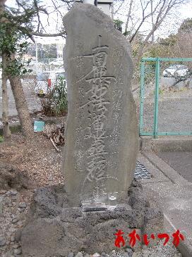 小浜山処刑場跡3